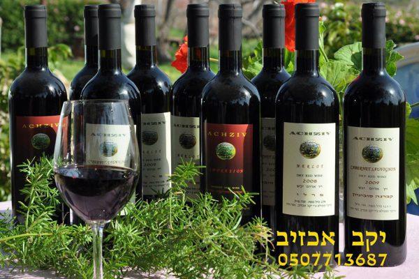 achziv winery