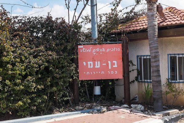 ben ami israel