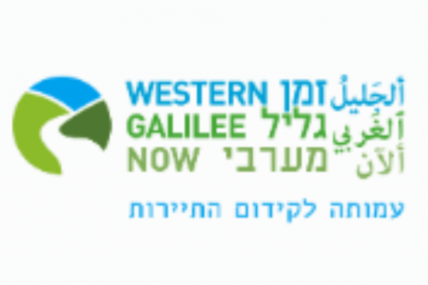 westgalil